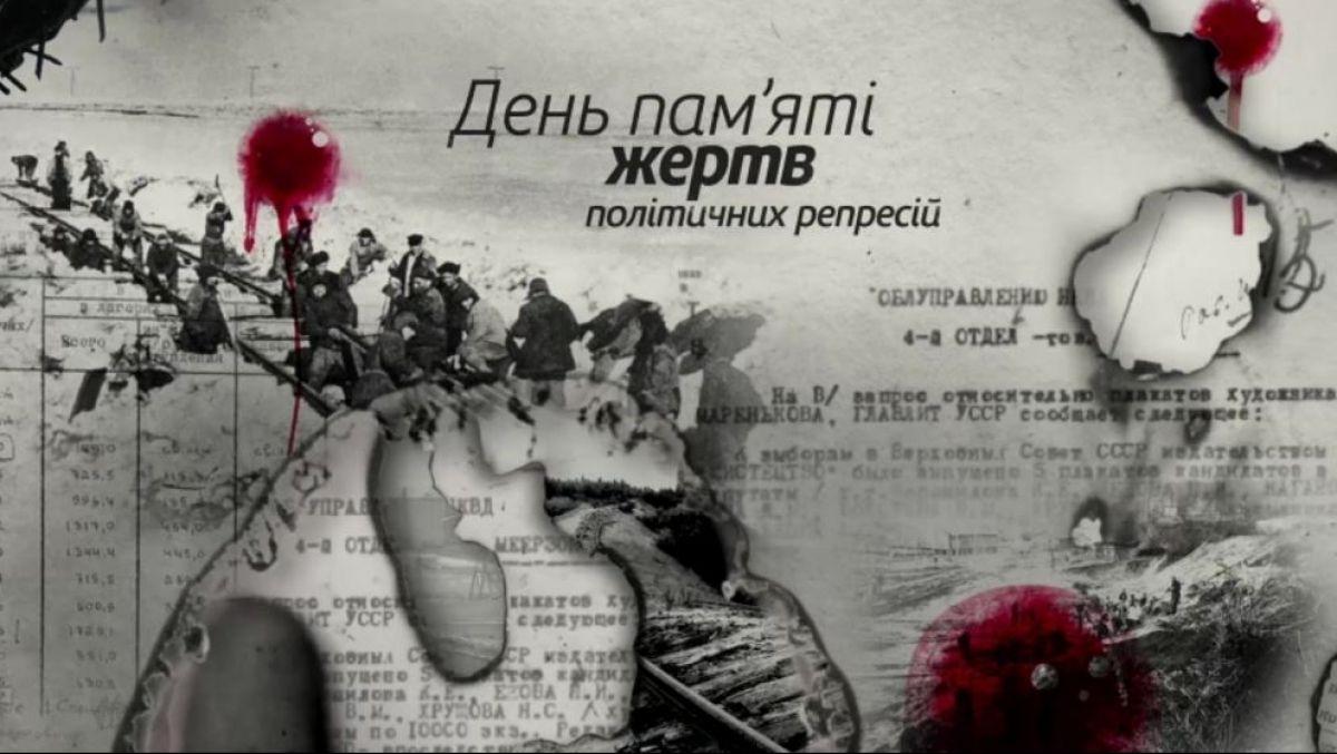 17 травня - День пам'яті жертв політичних репресій | Донецька Обласна Державна адміністрація