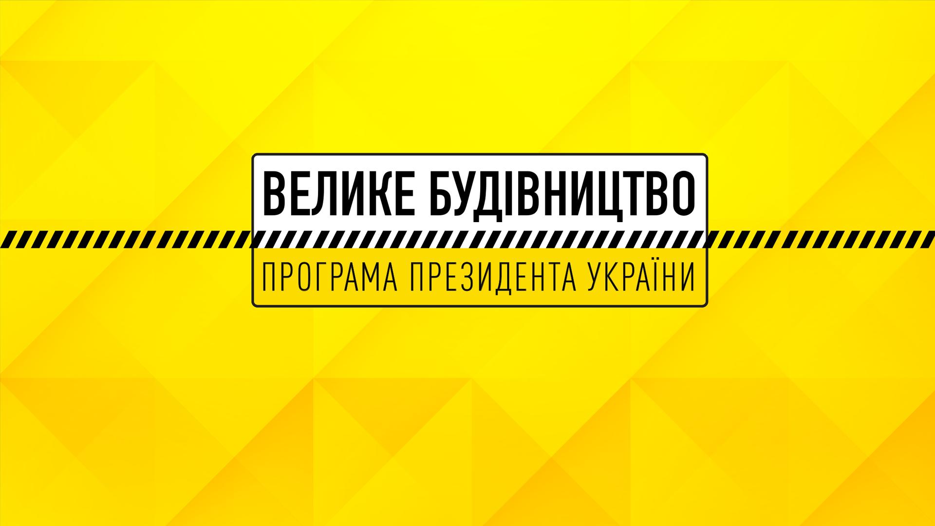 Велике будівництво на Кіровоградщині триває