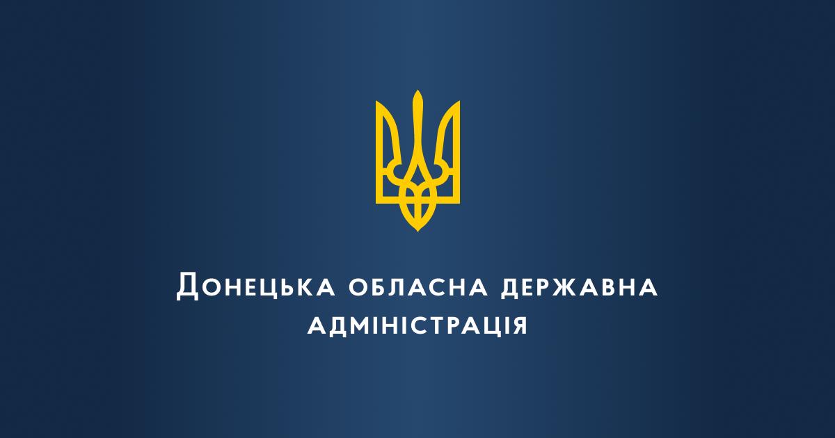 Головна | Донецька Обласна Державна адміністрація