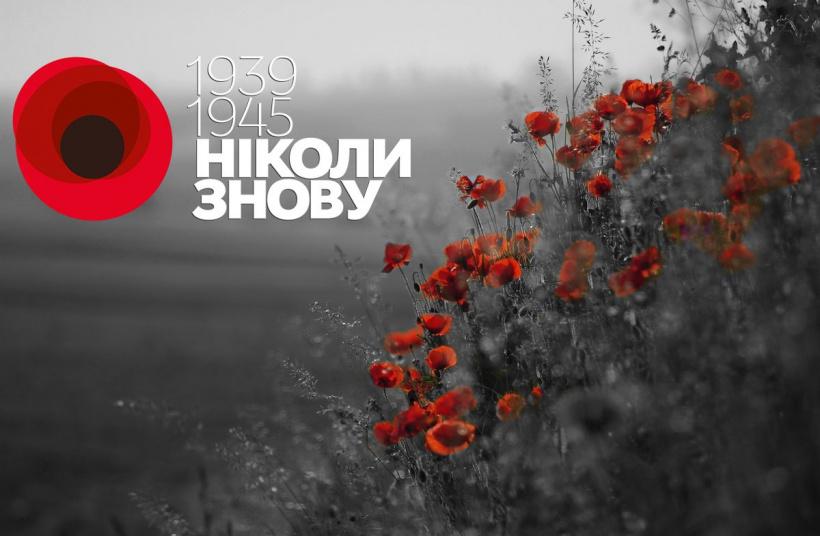 Звернення Олександра Куця з нагоди Дня пам'яті та примирення ...