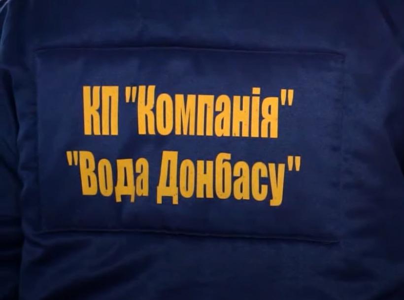 Завершено ремонт на Другому Донецькому водопроводі: водовід заповнюється